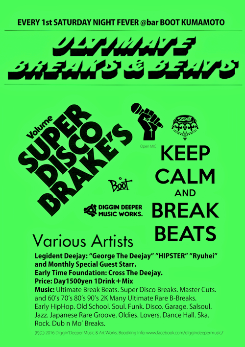 I Love Break Beats
