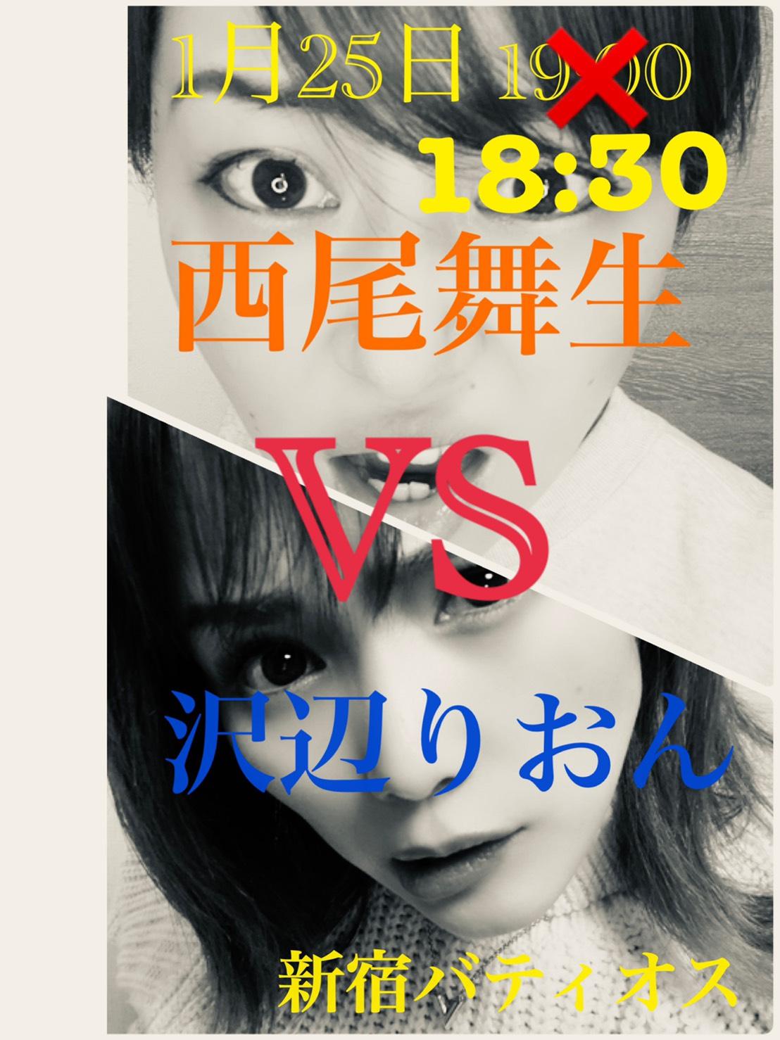【劇場】1月25日18:30〜西尾舞生VS沢辺りおん