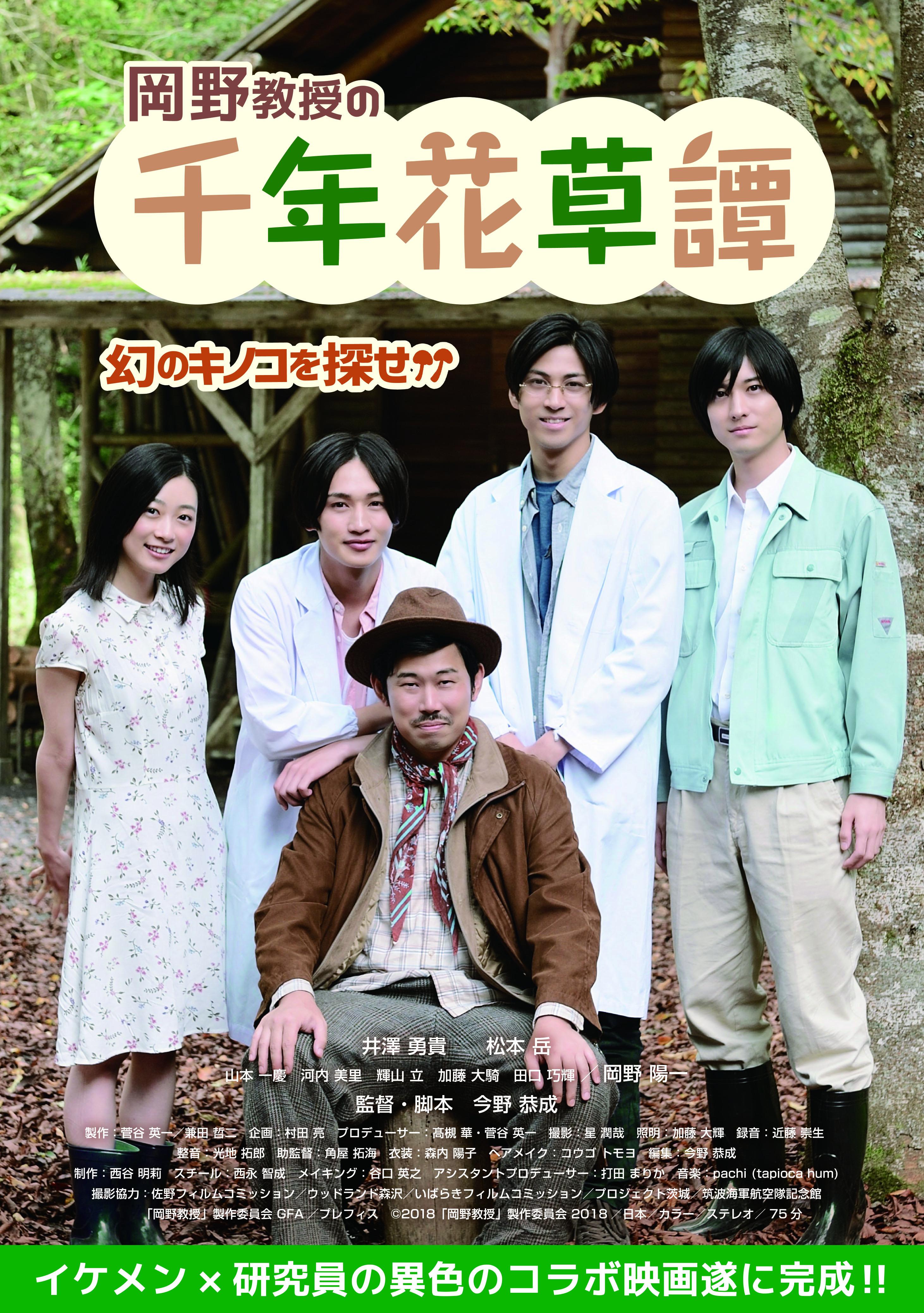 映画「岡野教授の千年花草譚」完成披露イベント