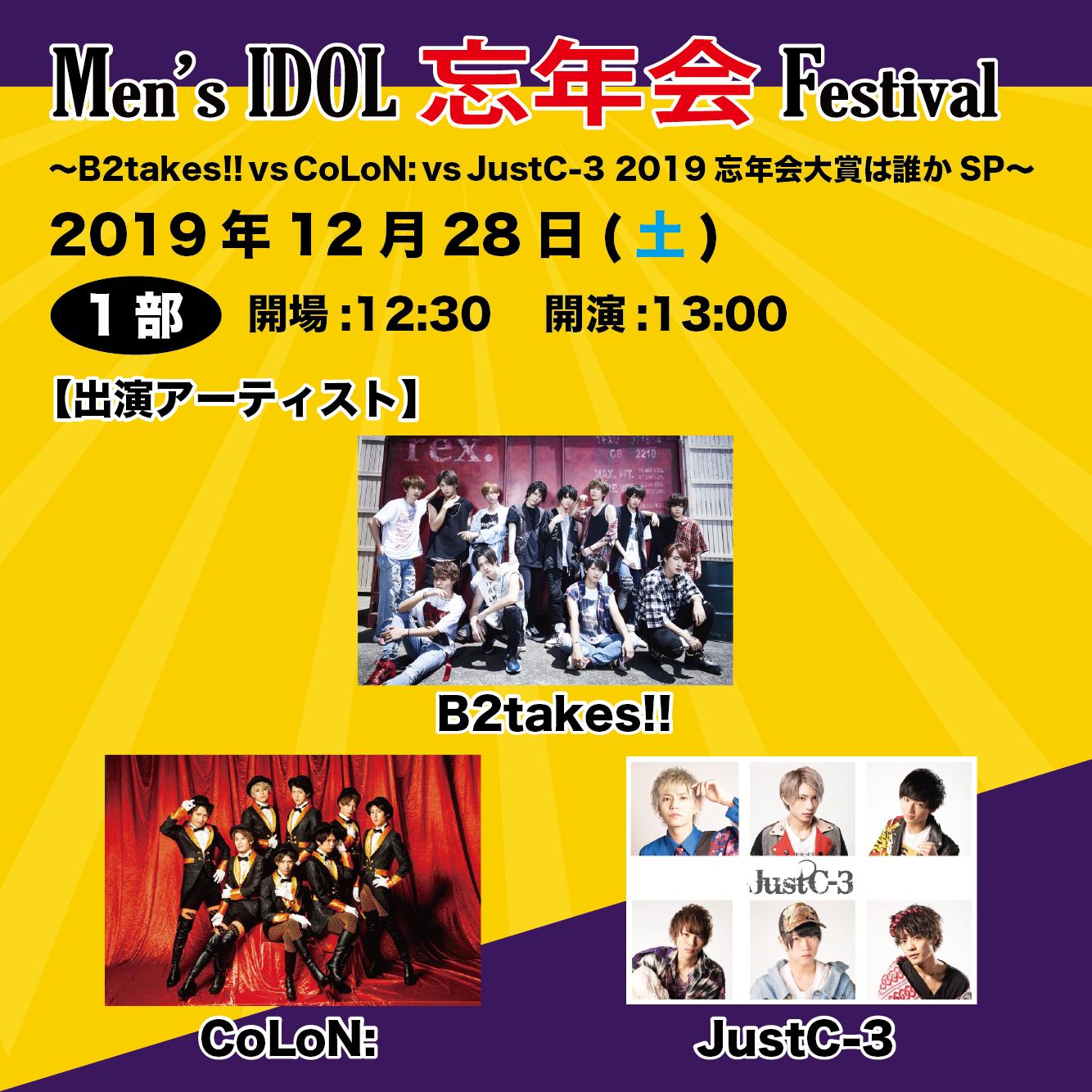 Men's IDOL 忘年会 Festival!〜B2takes!!vsCoLoN:vsJustC-3 2019忘年会大賞は誰かSP〜