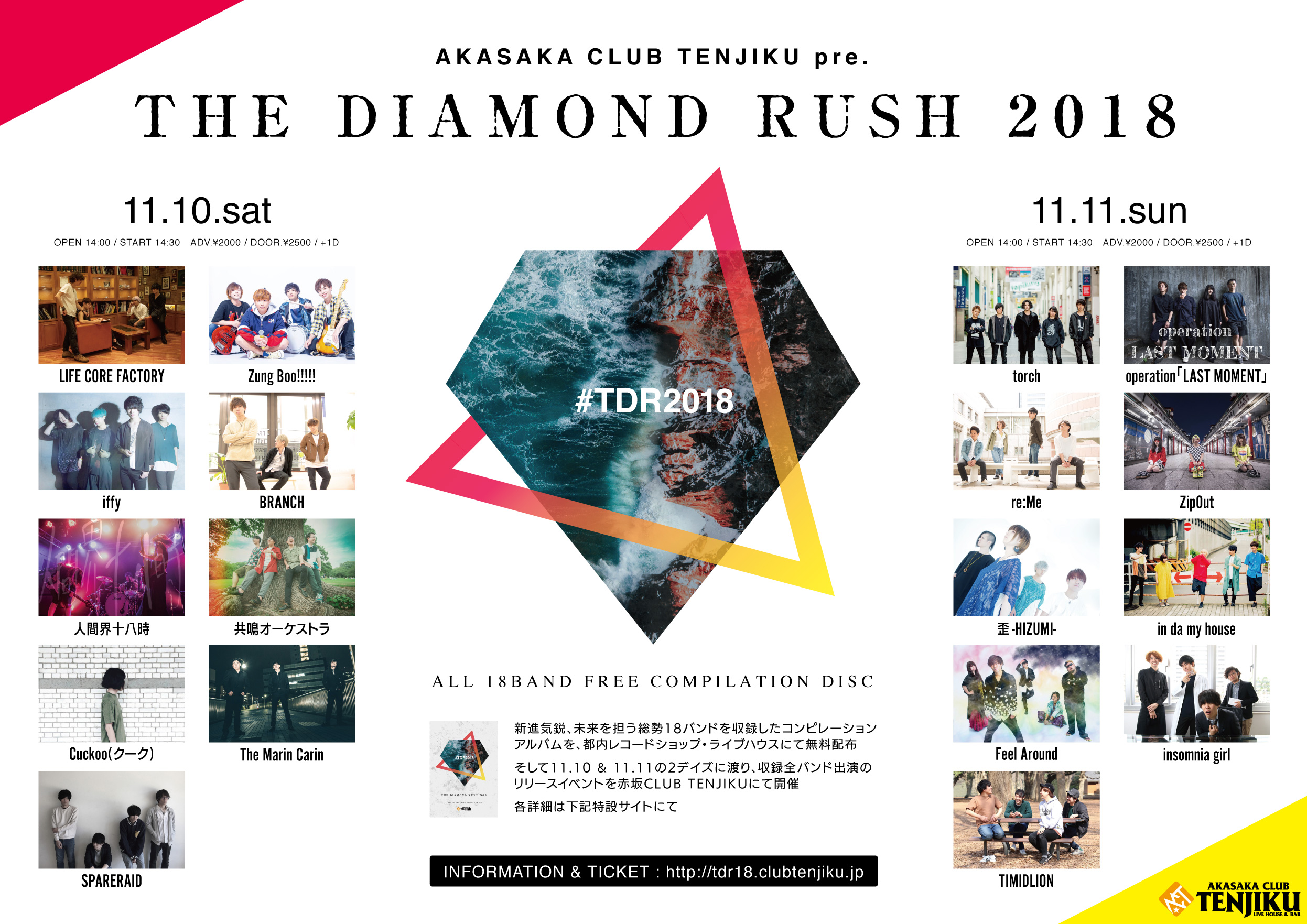 THE DIAMOND RUSH 2018 -DAY2-