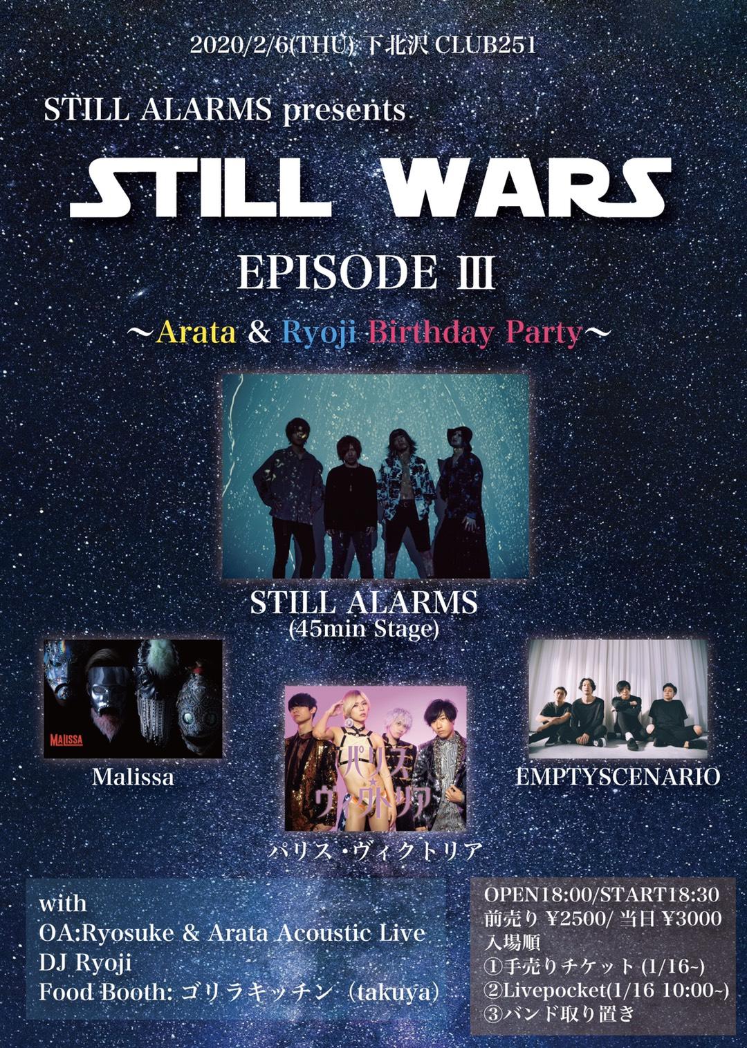 STILL ALARMS presents 「STILL WARS / EPISODE Ⅲ 〜Arata & Ryoji Birthday Party〜」
