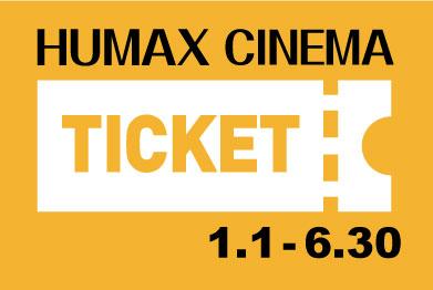 ヒューマックスシネマ eチケット(2021.1.1~2021.6.30)