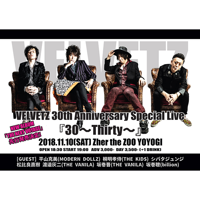"VELVETZ[佐藤耐二,松川泰之,服部螢,相馬勇] : ""VELVETZ 30th Anniversary Special Live 『30~Thirty~』"""