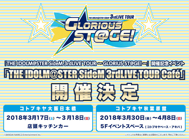 3/30(金)THE IDOLM@STER SideM...