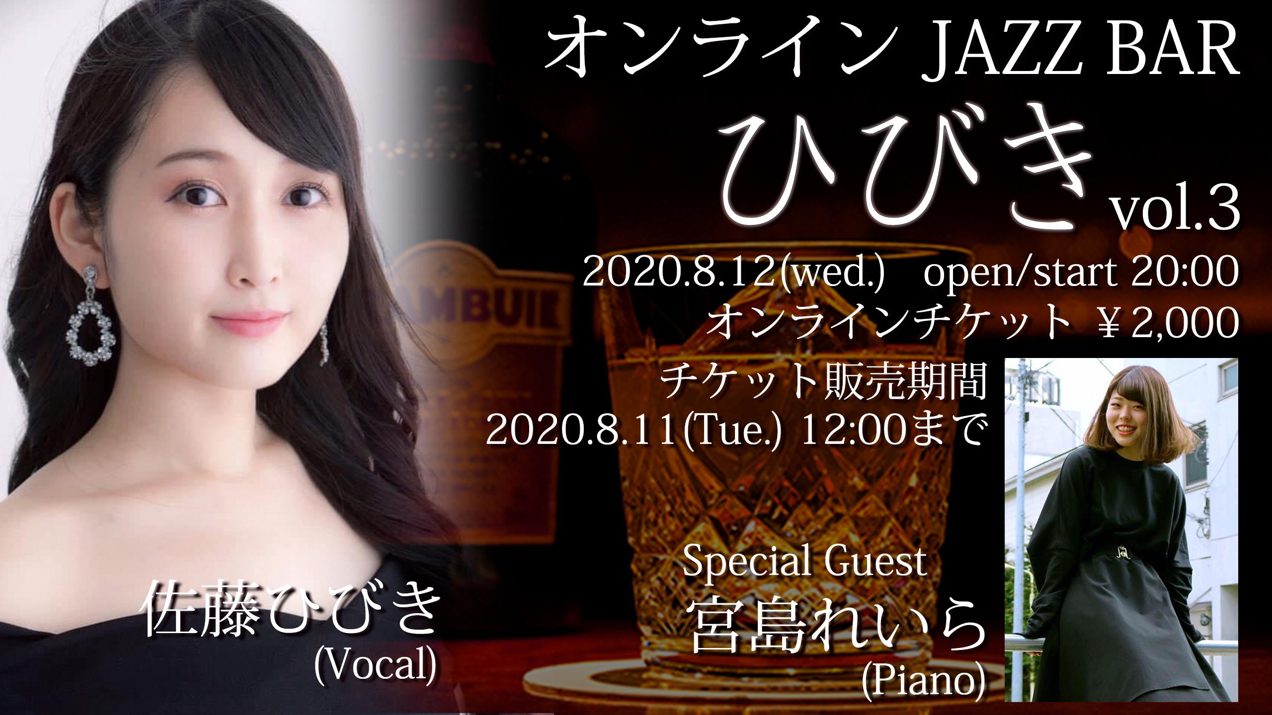 オンラインJAZZ Bar ひびき vol.3