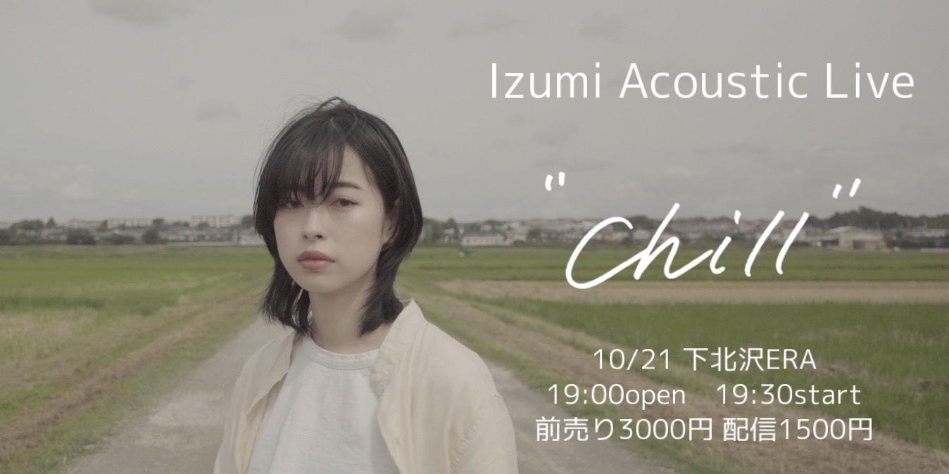 """南向いずみAcoustic Live """"chill"""""""
