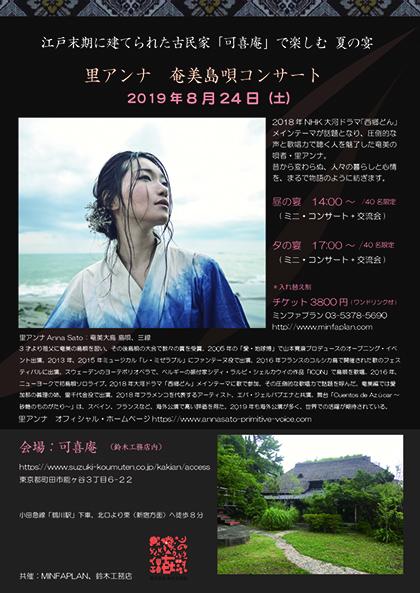 里アンナ 奄美島唄コンサート  夕の会