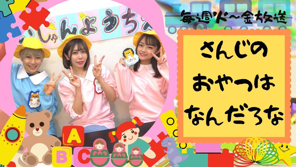 12/26(金) 3じのおやつはなんだろな~クリスマス公演~