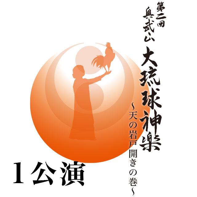 第2回 奥武山大琉球神楽 ~天の岩戸開きの巻~ [1公演]