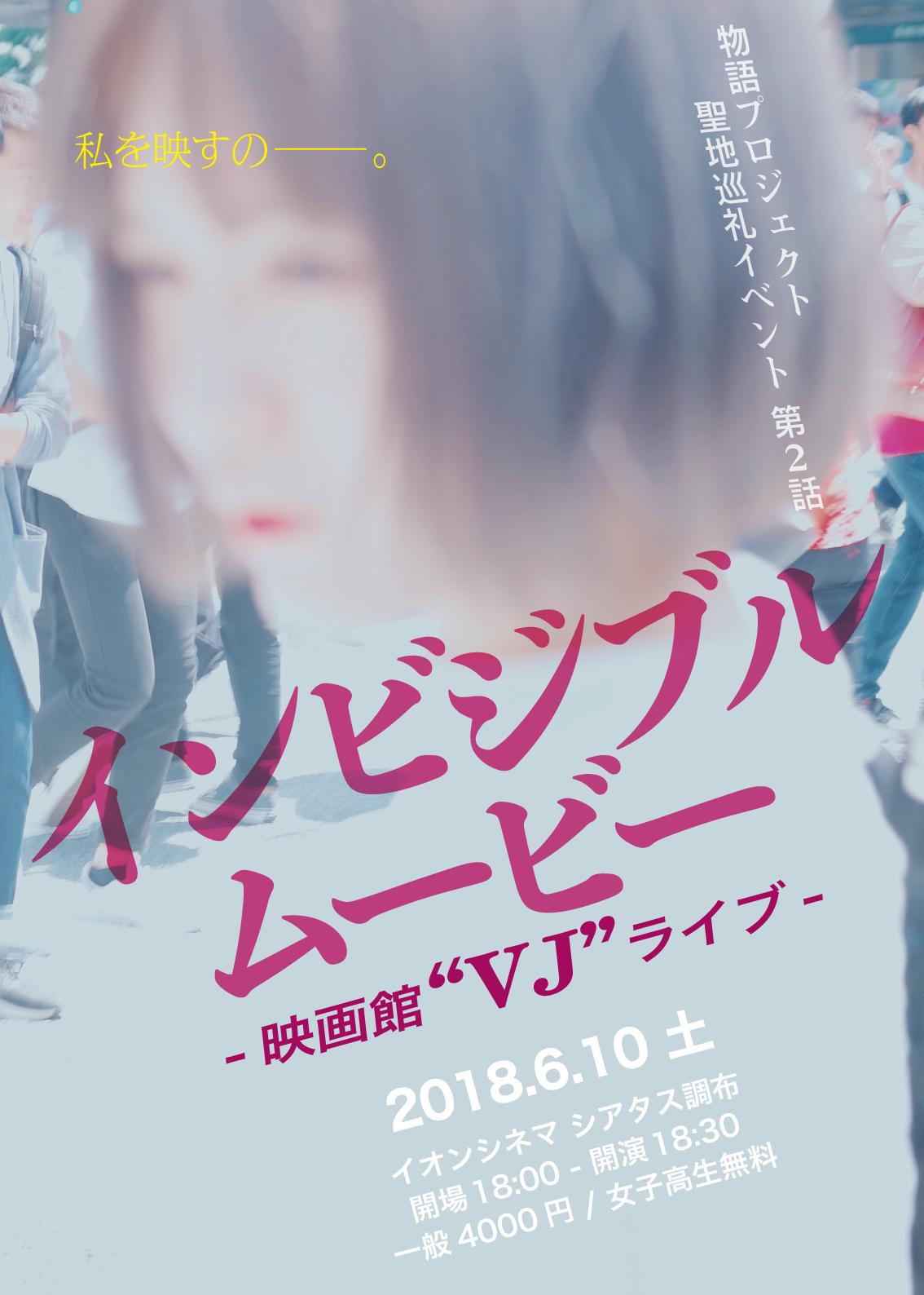 """物語プロジェクト聖地巡礼イベント ~映画館""""VJ""""ライブ~"""