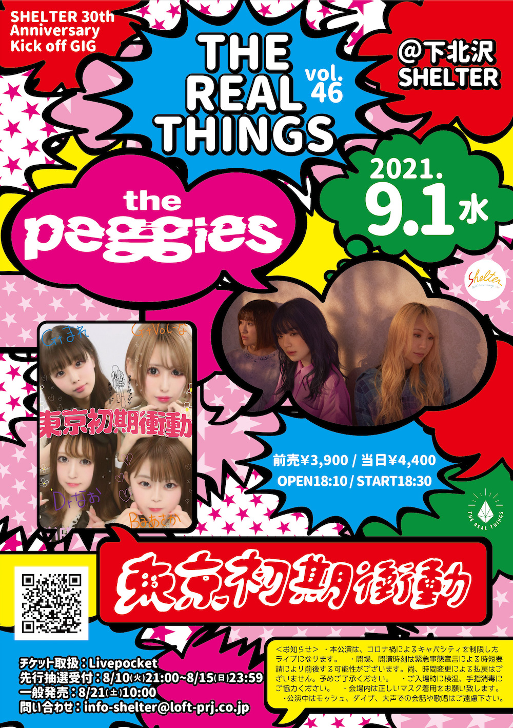 """SHELTER 30th Anniversary Kick off GIG """" THE REAL THINGS """" vol.46"""