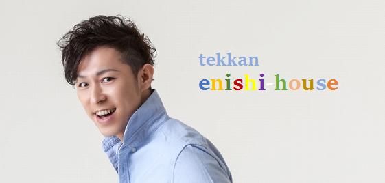 """WEB放送『tekkan """"enishi-house"""" room #10』 ゲスト:染谷洸太"""