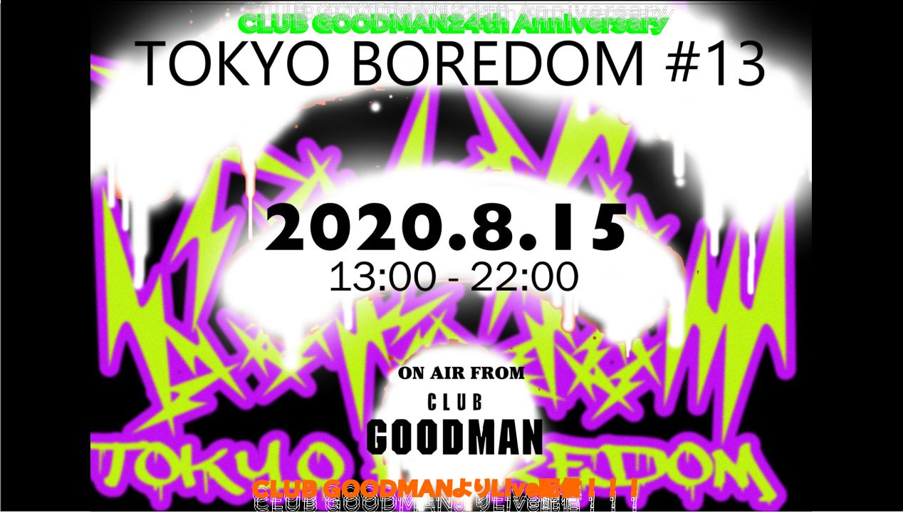 "【無観客ライブ配信】CLUB GOODMAN 24th Anniversary<TOKYO BOREDOM #13 ""ON AIR FROM CLUB GOODMAN"" >"