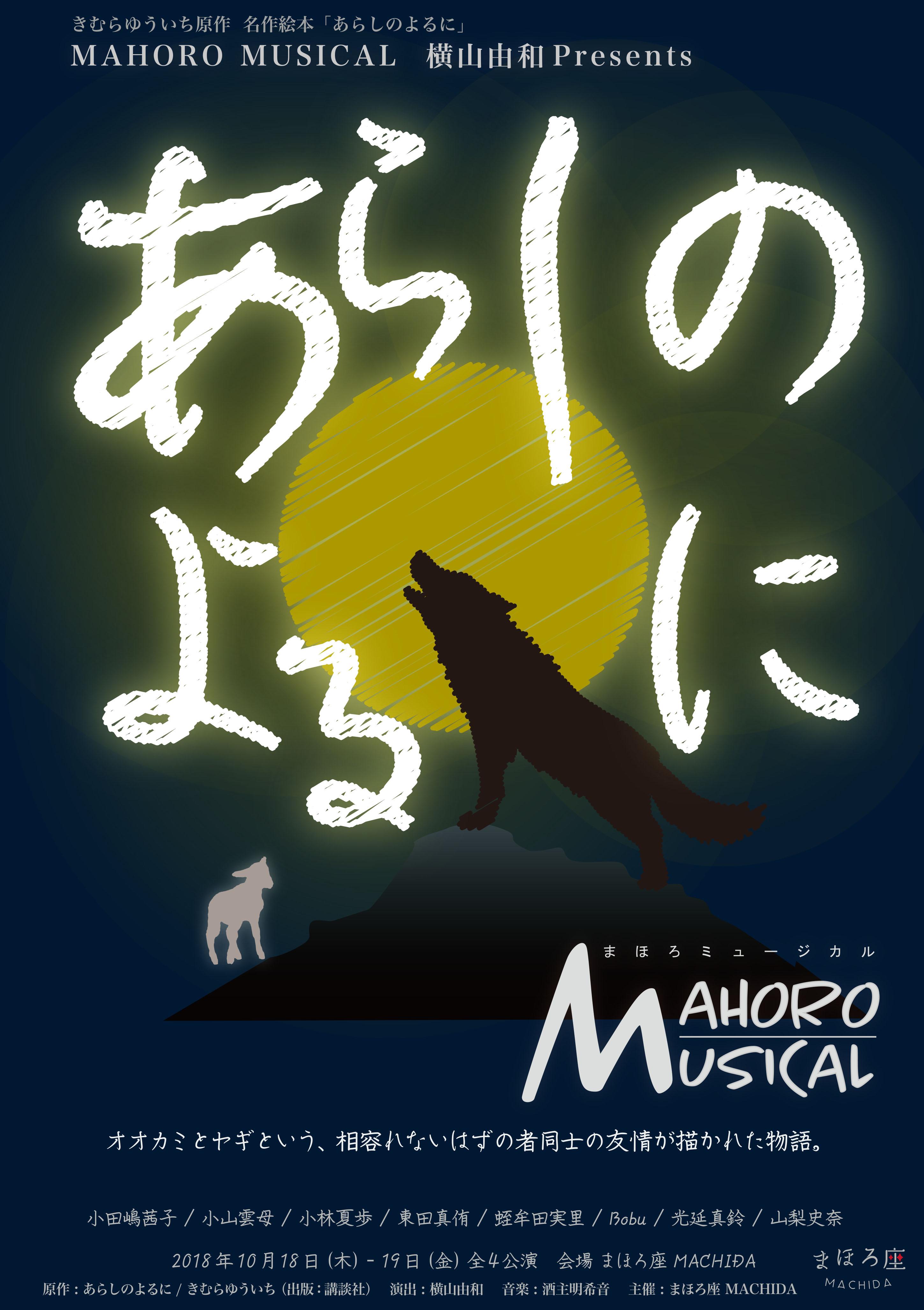 【18日夜】MAHORO MUSICAL 横山由和Presents 「あらしのよるに」