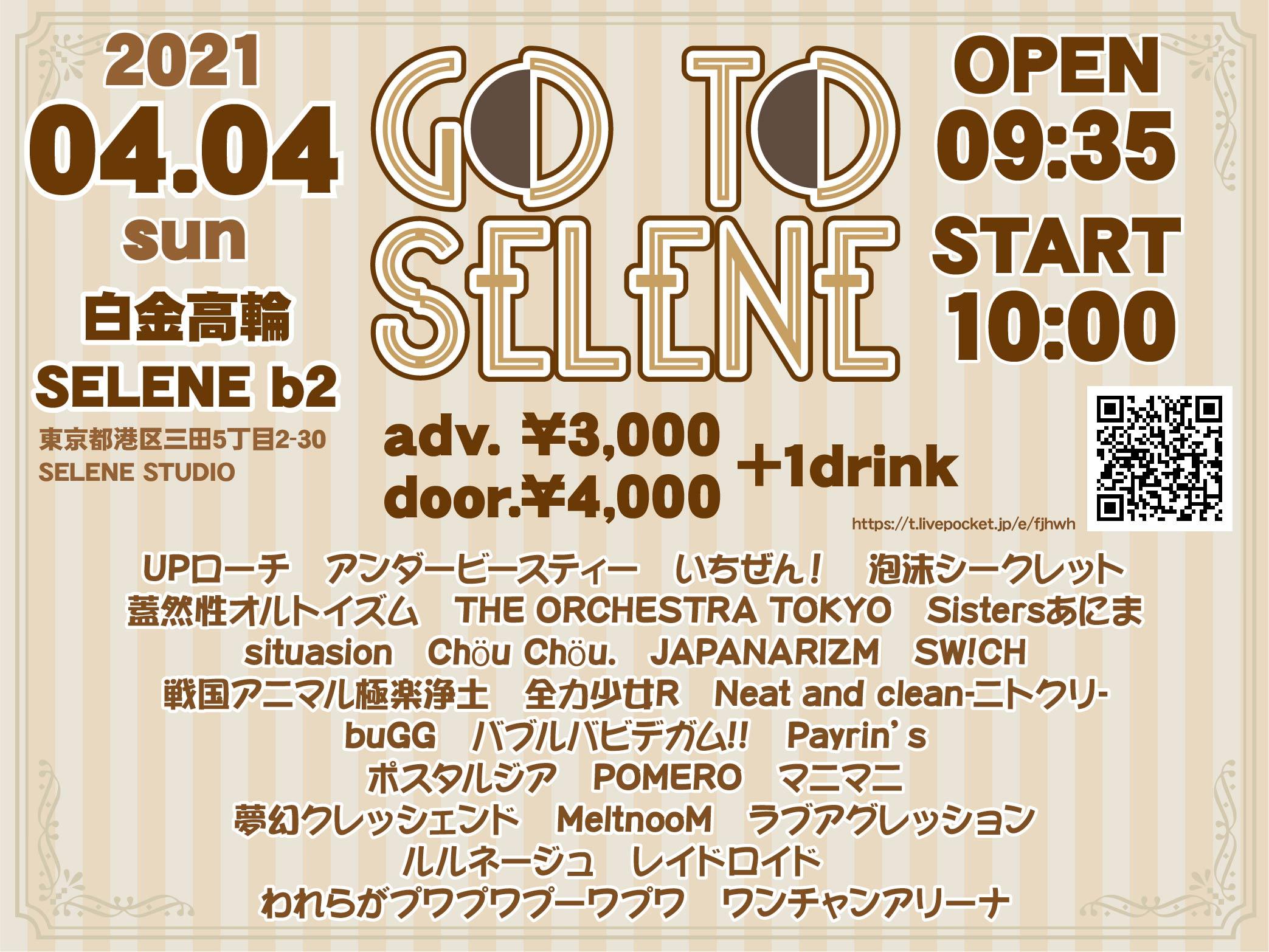 「GoTo SELENE Vol.13」