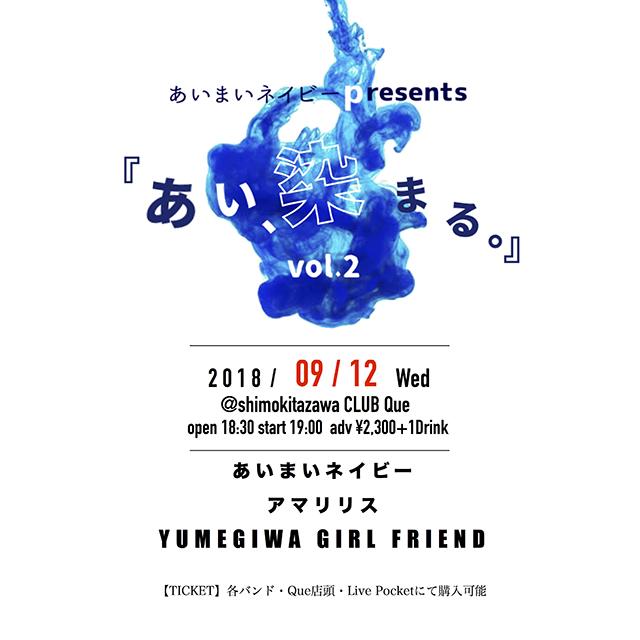 """あいまいネイビー/アマリリス/YUMEGIWA GIRL FRIEND : """"あいまいネイビー 連続企画『あい、染まる。vol.2』"""""""