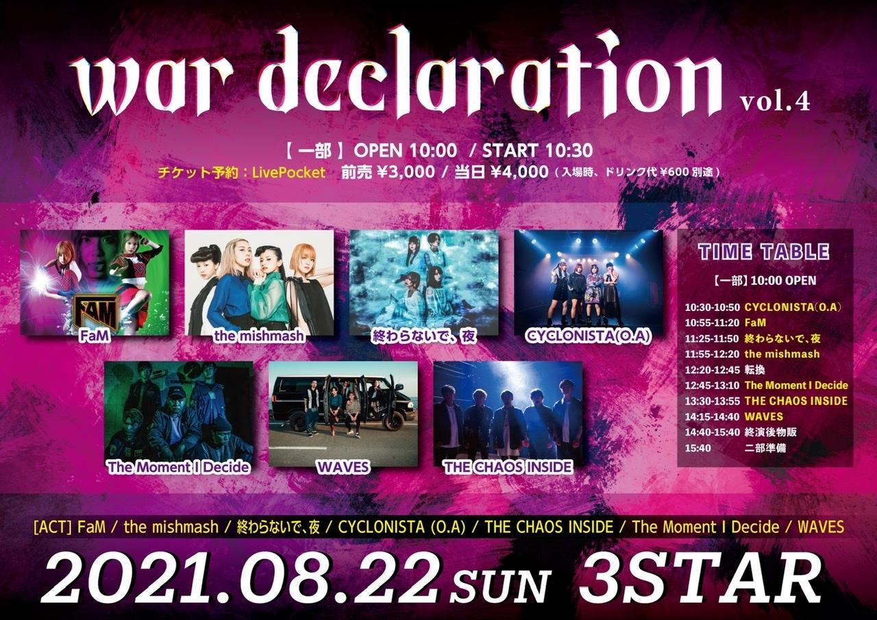 war declaration vol.4. 1部