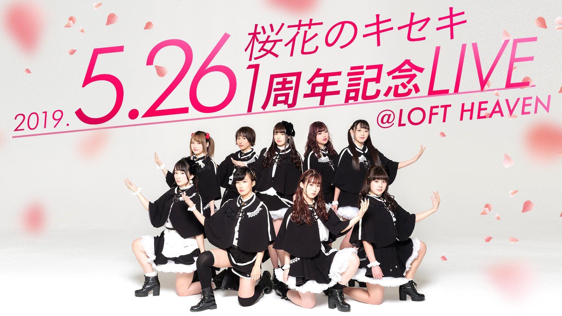 桜花のキセキ「1周年記念ライブ」