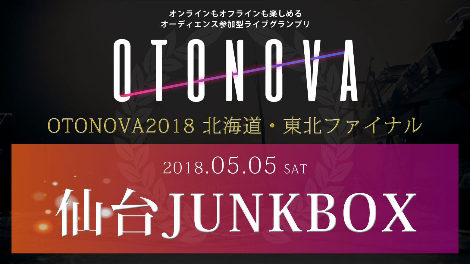 OTONOVA2018「北海道・東北ファイナル 」
