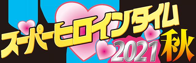 ~スーパー女の子オンリー集合イベント~ スーパーヒロインタイム2021秋
