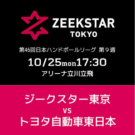 10/25(月) 第46回⽇本ハンドボールリーグ第9週 ジークスター東京vsトヨタ自動車東日本