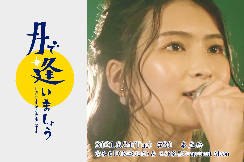 Live from Grapefruit Moon -月で逢いましょう- 本庄鈴