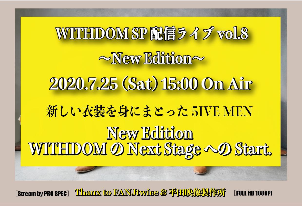 〈キャンペーン対象〉WITHDOM SP配信ライブvol.8〜New Edition〜[Stream by PRO SPEC][FULL HD 1080P]