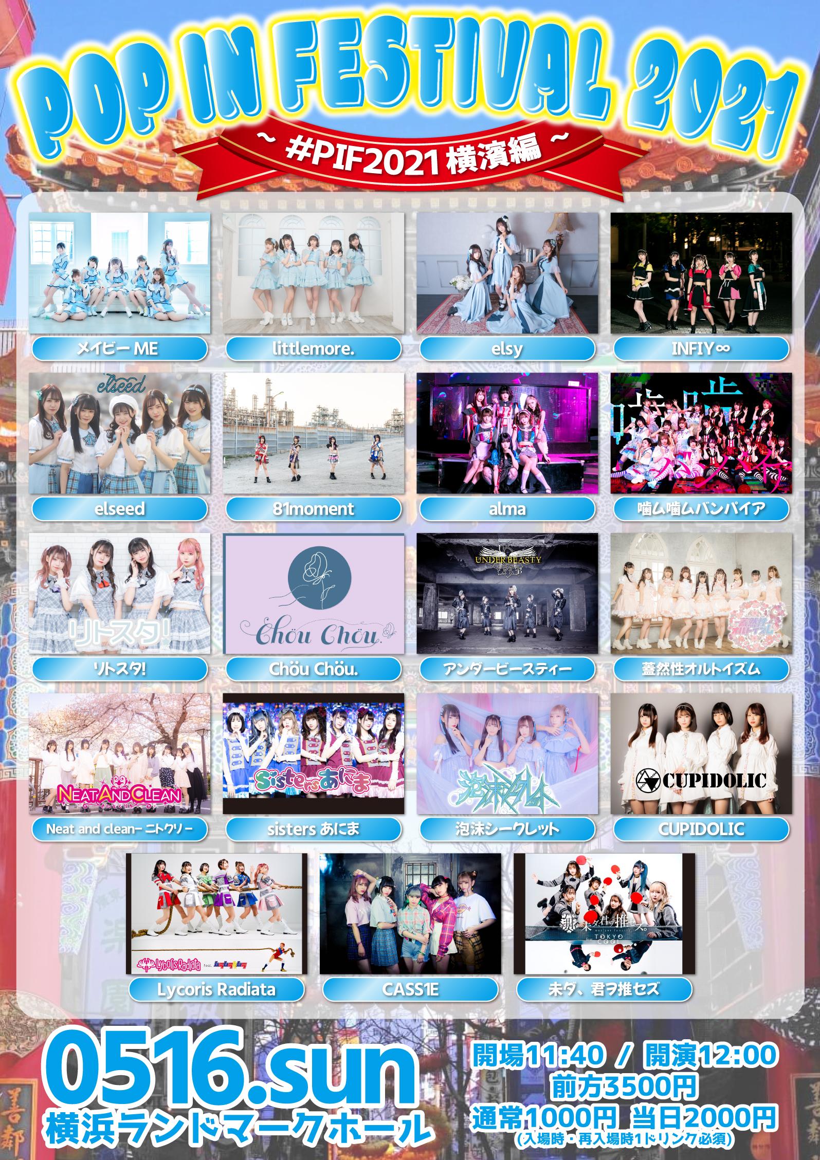 5/16(日) POP IN FESTIVAL 2021 ~ #PIF2021 横濱編~