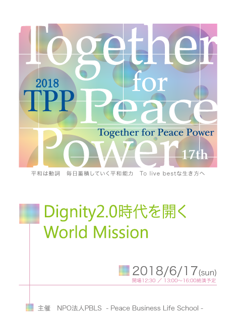 TPP~Together for Peace Power~「Dignity2.0時代を開くWorld Mission」