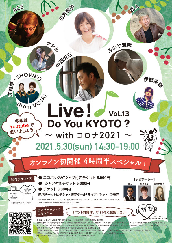 Live ! Do You KYOTO? Vol13 ~with コロナ 2021~