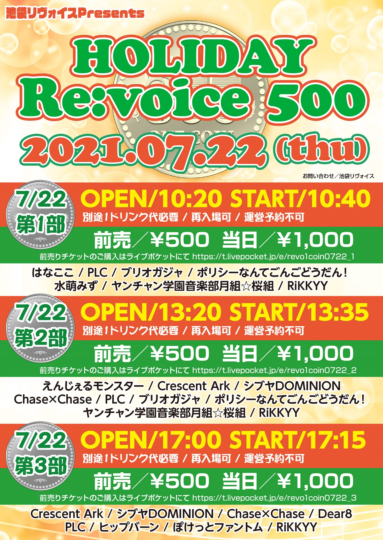 【第二部】HOLIDAY Re:voice 500