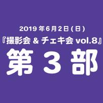 《第3部》2019年6月2日(日)『撮影会&チェキ会vol.8』