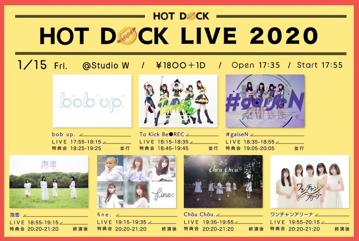 HOT DOCK LIVE 「2020」 Vol.2