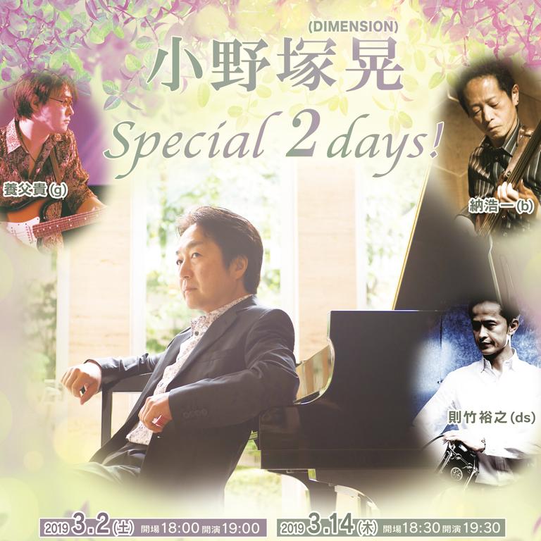 小野塚晃(from DIMENSION) SPECIAL 2days! スペシャルセッション featuring 納浩一、則竹裕之、養父貴