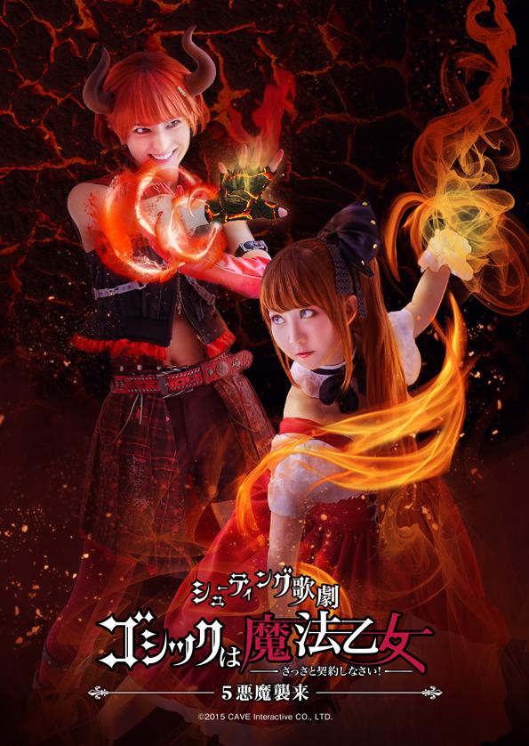 【3月7日(日)16:30】シューティング歌劇「ゴシックは魔法乙女 -5悪魔襲来-」