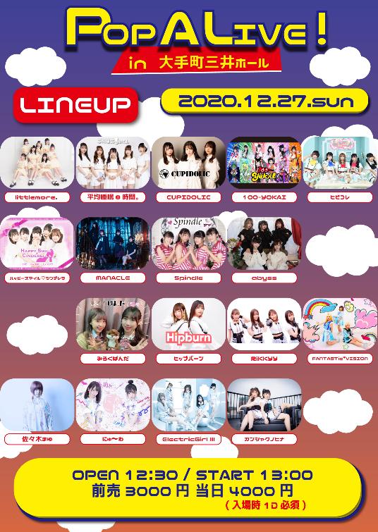 12/27(日) POP A LIVE!