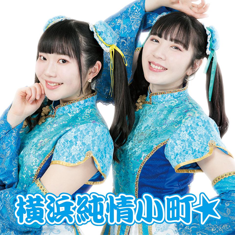 【7/31開催】横浜純情小町☆「横浜純情Night☆ vol.24〜ただいまヨコハマ〜」