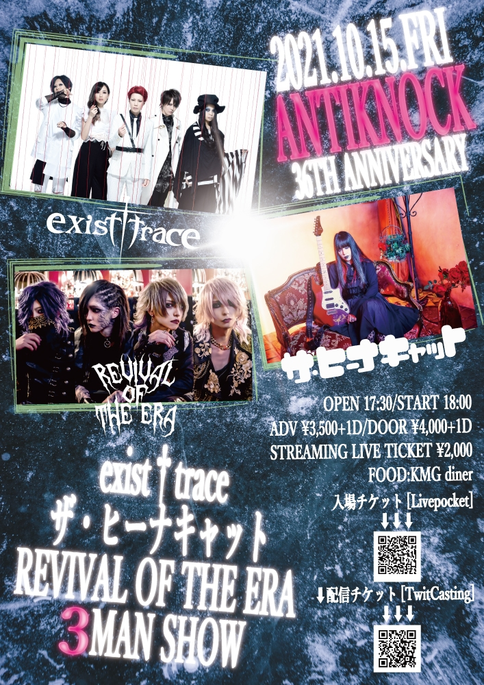 【exist†trace / ザ・ヒーナキャット / REVIVAL OF THE ERA 3MAN SHOW】