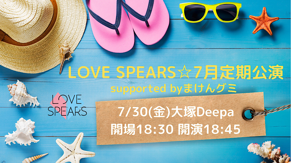 LOVE SPEARS☆7月定期公演 supported byまけんグミ