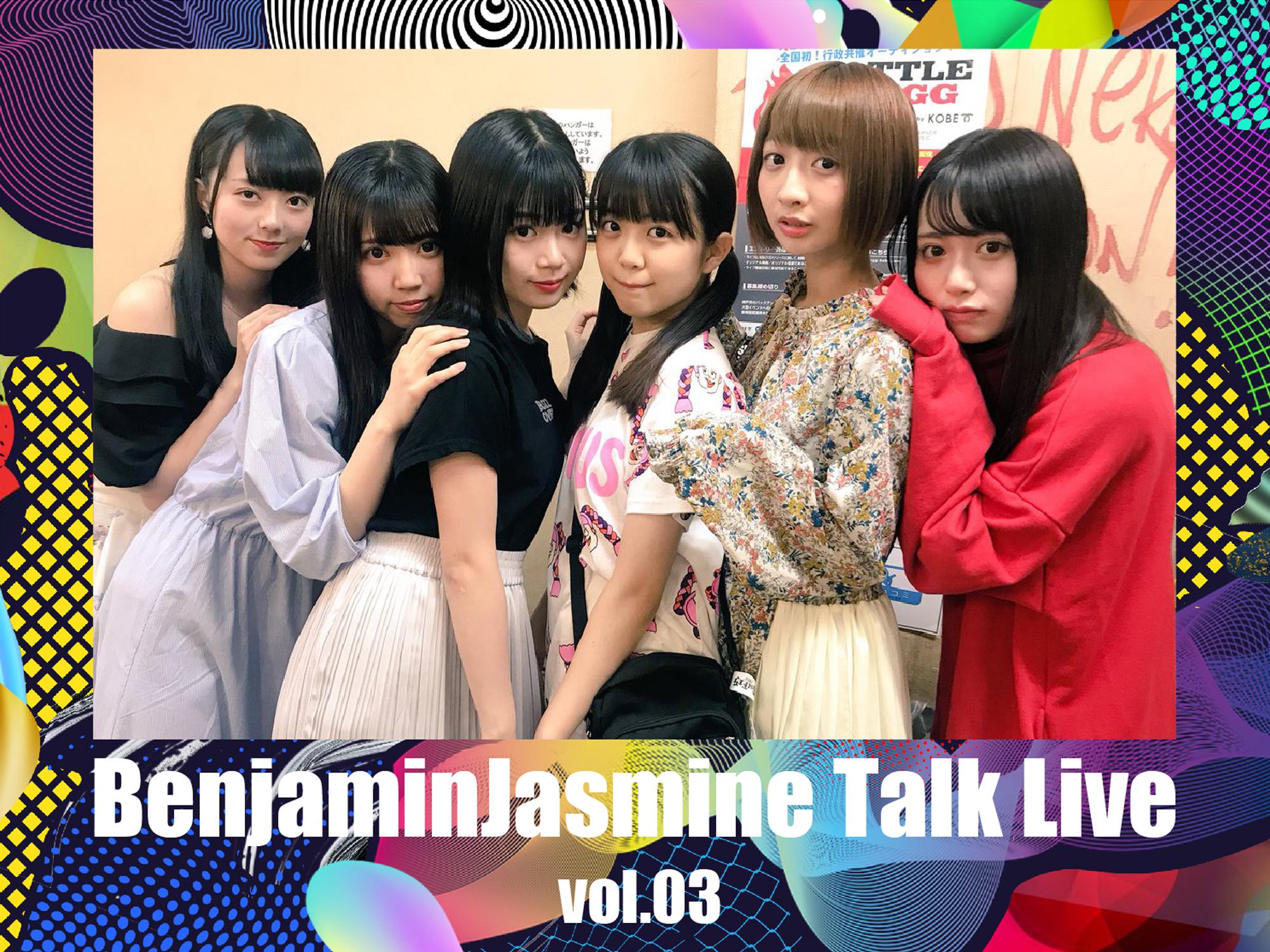 7月28日(日)『BenjaminJasmine Talk Live vol.03』開催決定