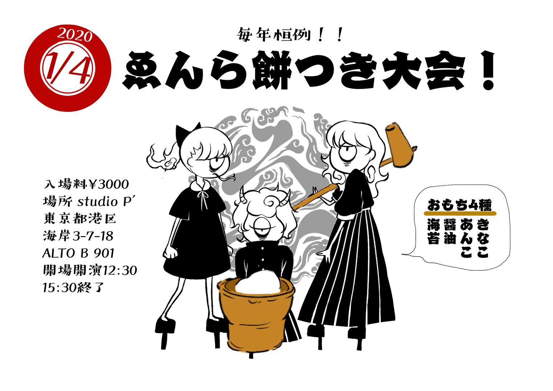 1/4(土)ゑんら餅つき大会!