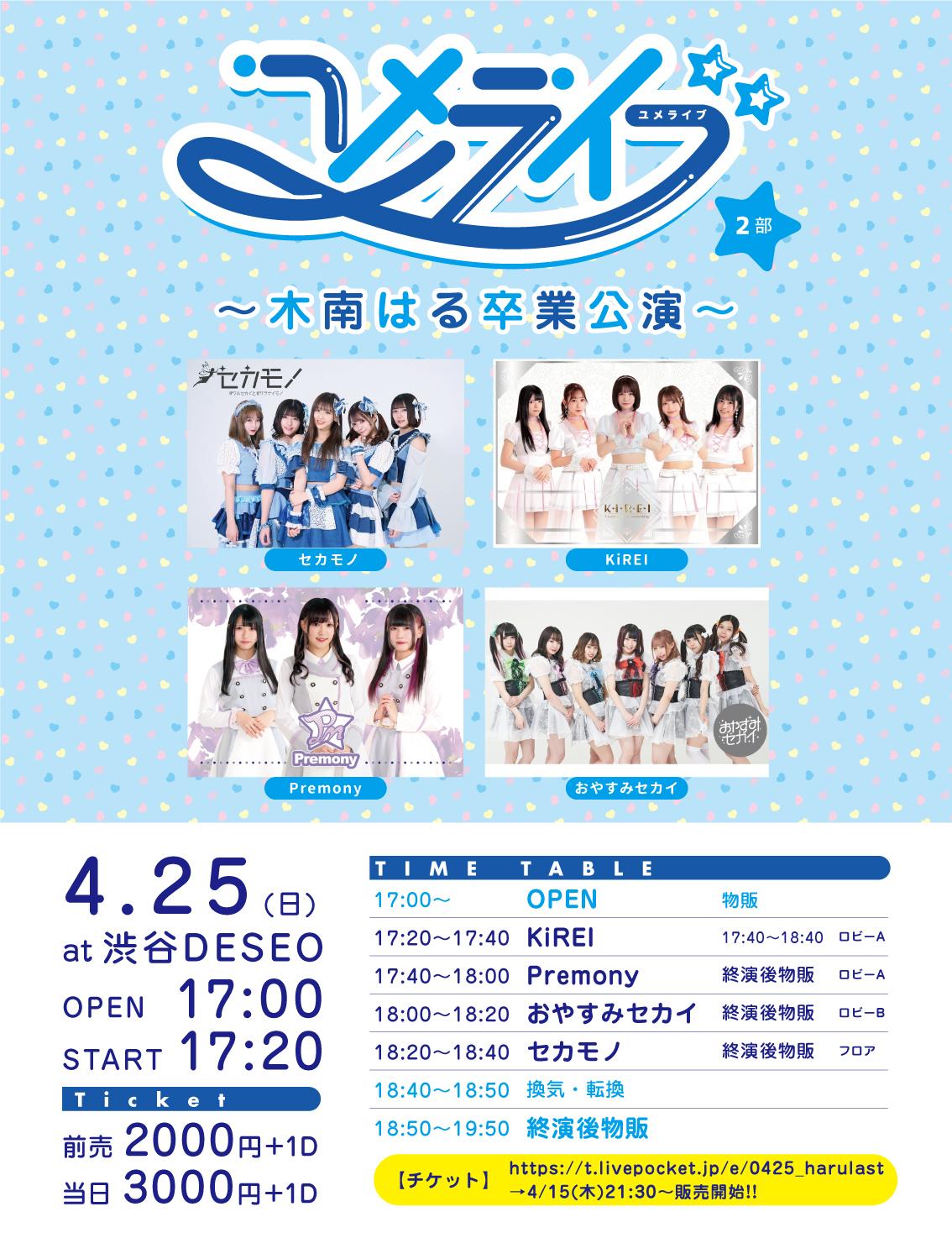 2021/4/25(日) 『ユメライブ〜木南はる卒業公演〜』2部 渋谷DESEO