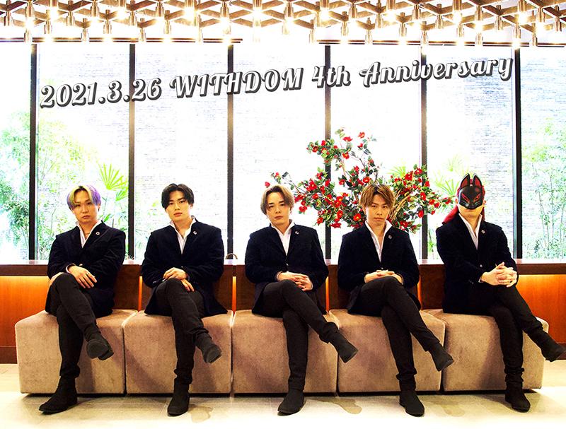 WITHDOM SPライブ配信vol.19〜Love story〜《4/3 3meet@TOKYO+4/25 3meet@なんばHatchご招待キャンペーン対象》