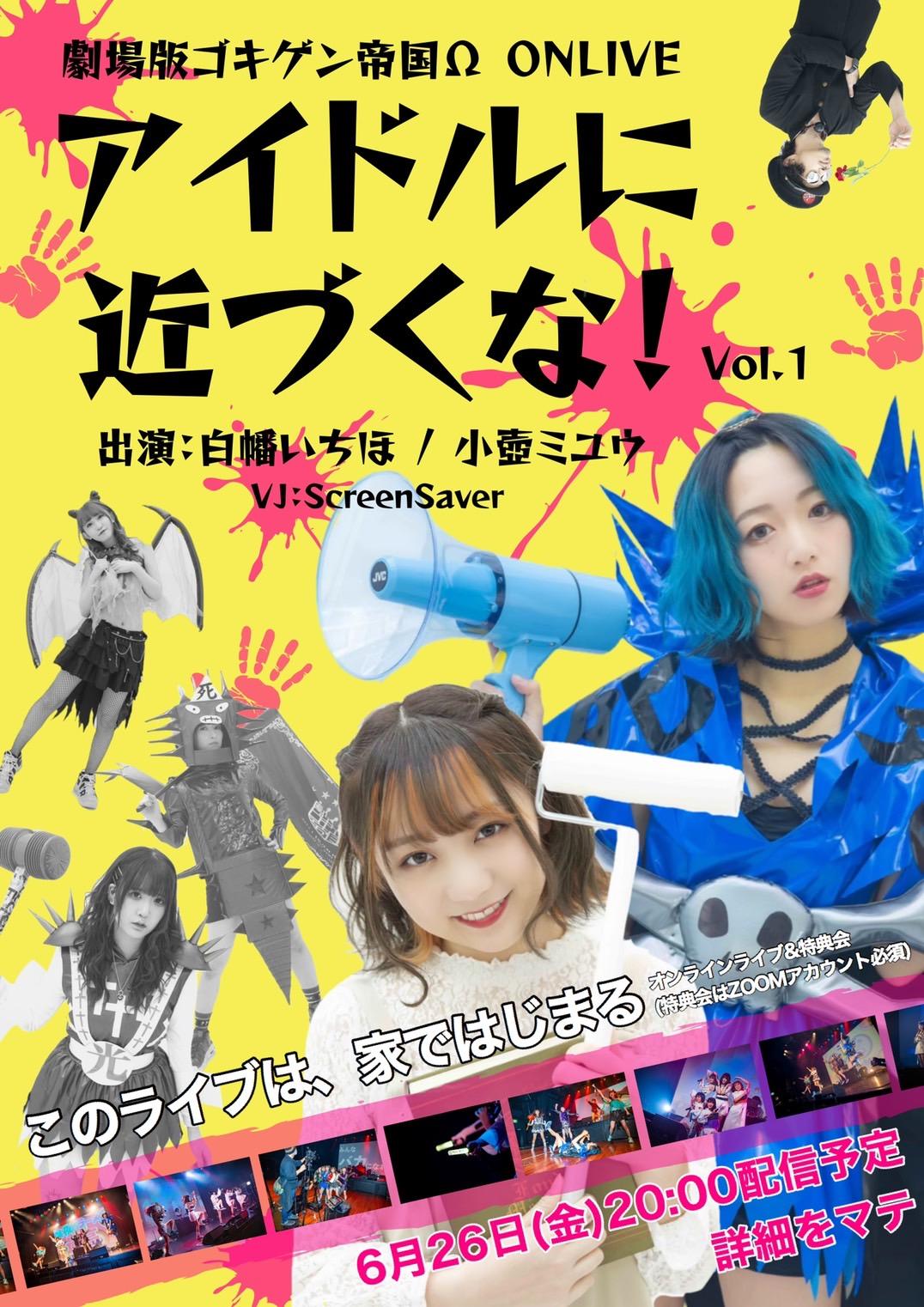 小壺ミユウON LIVE「アイドルに近づくな!」特典会
