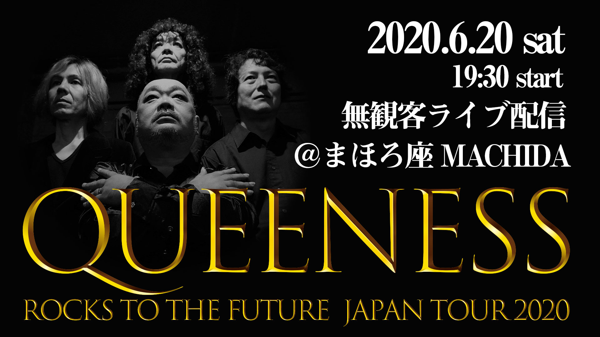 "【ライブ配信 20.06.20】QUEENESS / ""Rocks to the Future"" Japan Tour 2020"