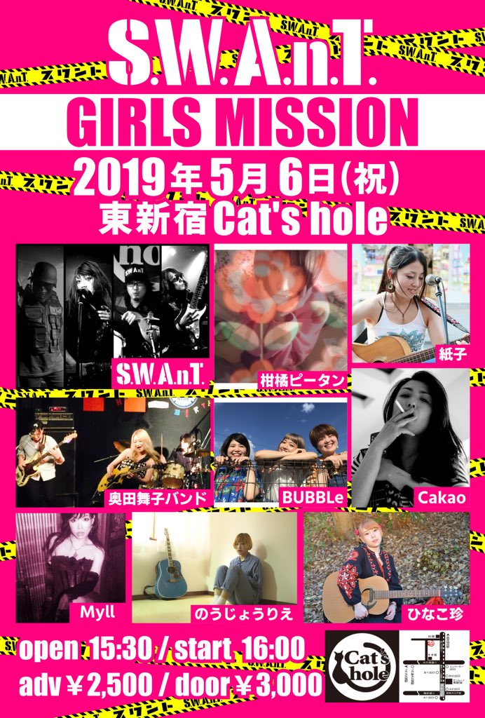 S.W.A.n.T.×Cat's hole Present's GIRLS MISSION