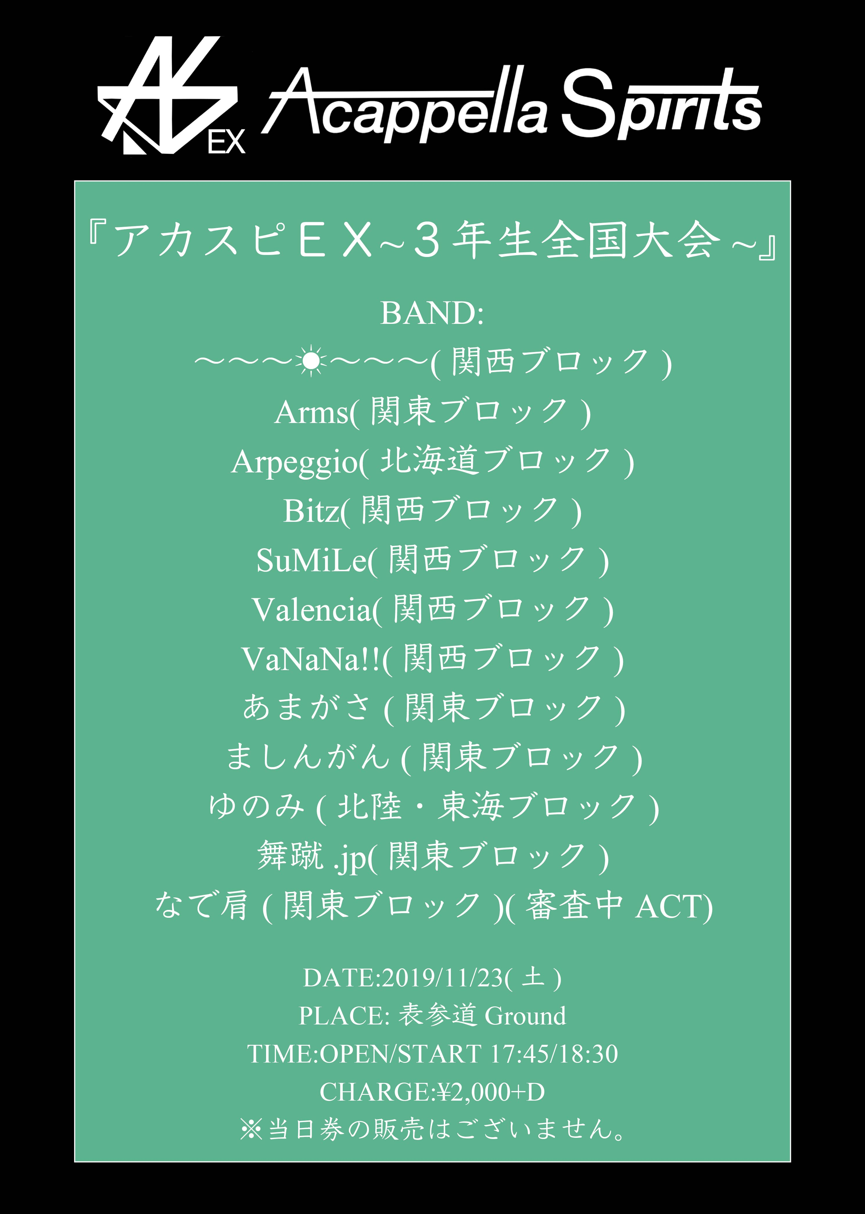 『アカスピEX〜3年生全国大会〜』