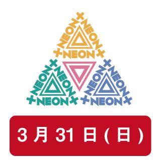 2019年3月31日(日) 『UENO 3DAYS SPECIAL!DAY3~NEON×NEON×NEON~』
