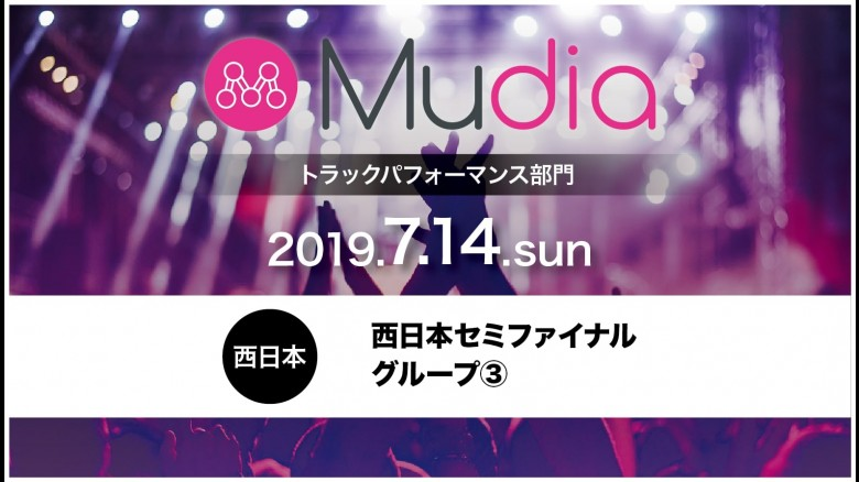 Mudia(トラック・パフォーマンス部門)「西日本セミファイナル グループ②」